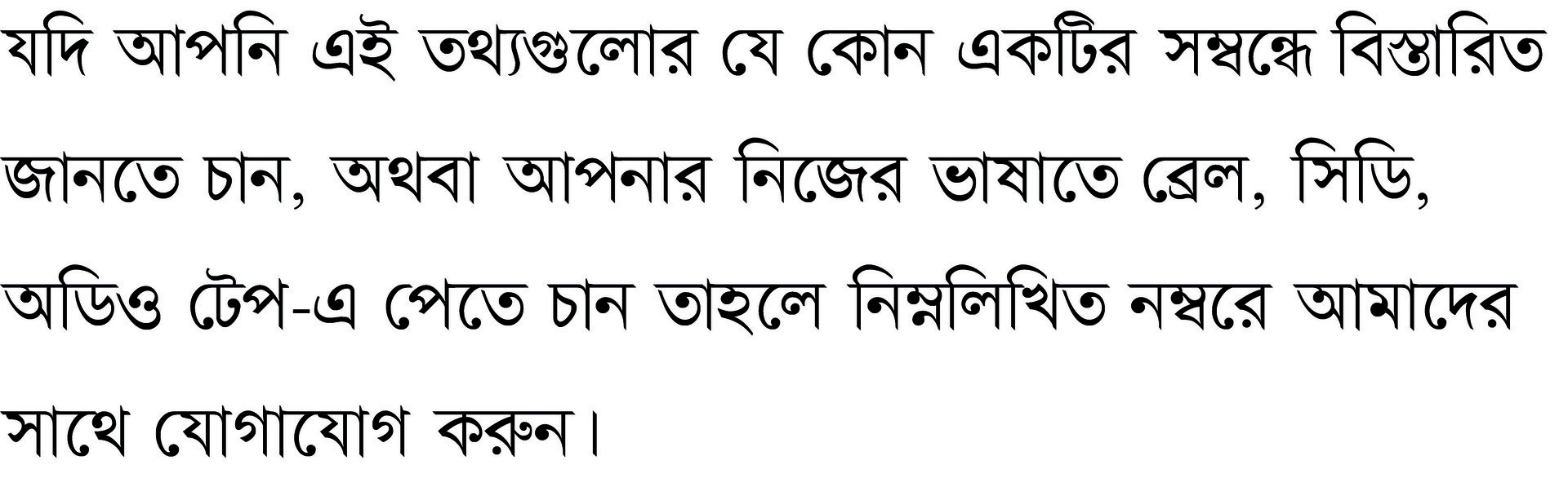 Translation in Bengali